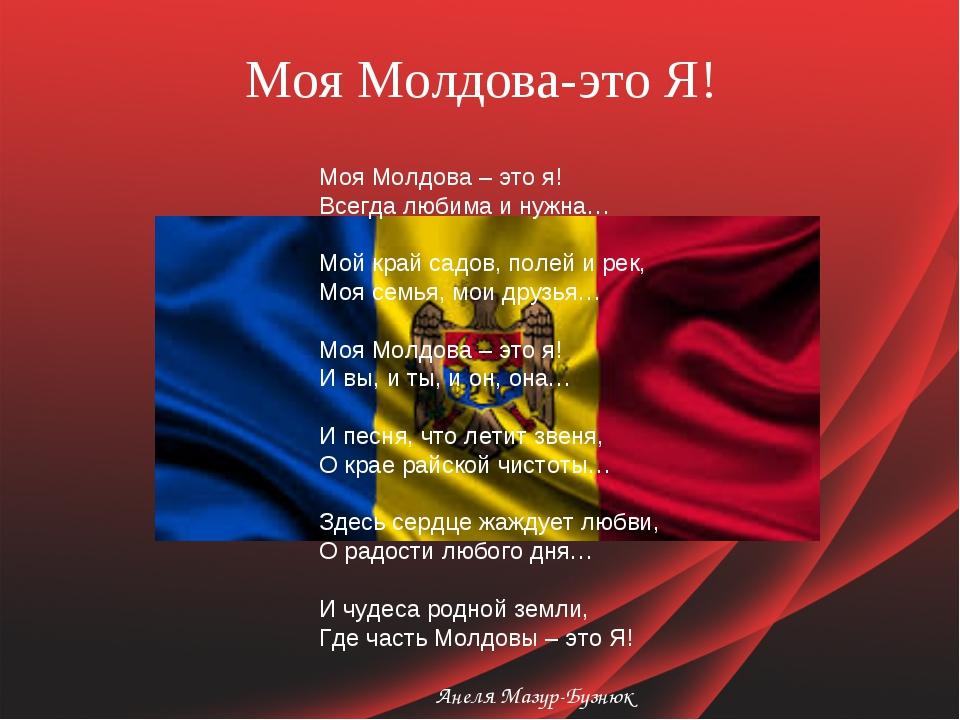 Моя Молдова-это Я! Моя Молдова – это я! Всегда любима и нужна… Мой край садов...