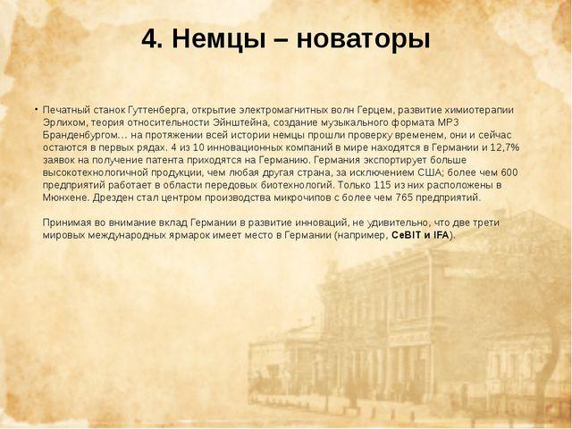 4. Немцы – новаторы Печатный станок Гуттенберга, открытие электромагнитных во...
