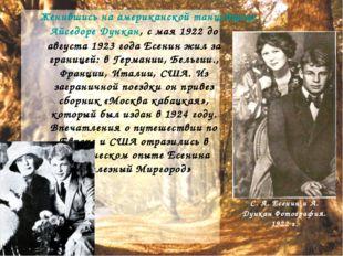 Женившись на американской танцовщице Айседоре Дункан, с мая 1922 до августа 1