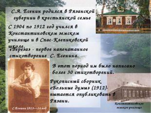 С.А. Есенин родился в Рязанской губернии в крестьянской семье Константиновско