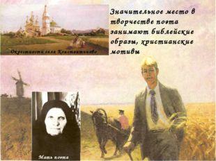 Окрестности села Константиново Значительное место в творчестве поэта занимают