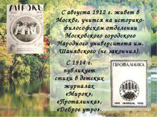 С августа 1912 г. живет в Москве, учится на историко-философском отделении Мо