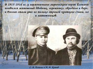 В 1915-1916 гг. у гармоничного лирического героя Есенина появился мятежный дв