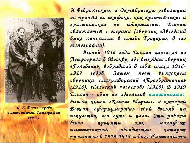 И Февральскую, и Октябрьскую революции он принял по-скифски, как крестьянские...