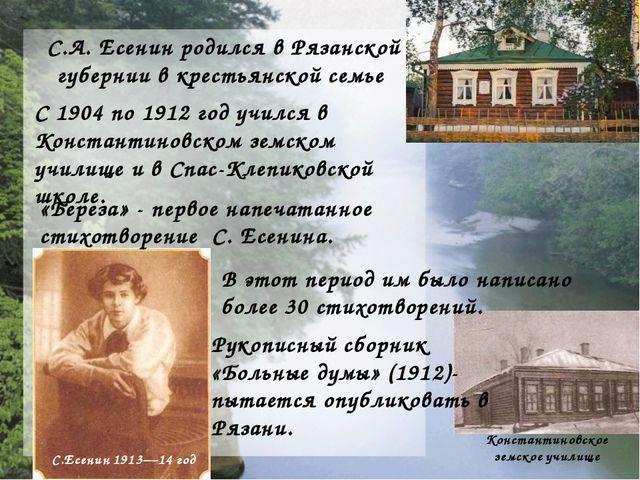 С.А. Есенин родился в Рязанской губернии в крестьянской семье Константиновско...
