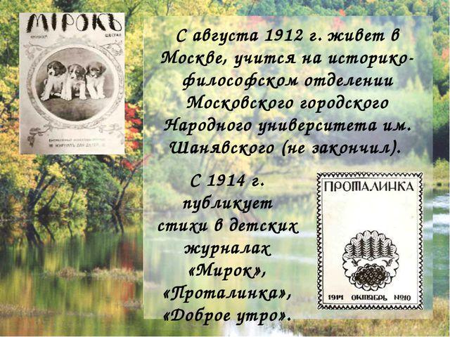 С августа 1912 г. живет в Москве, учится на историко-философском отделении Мо...