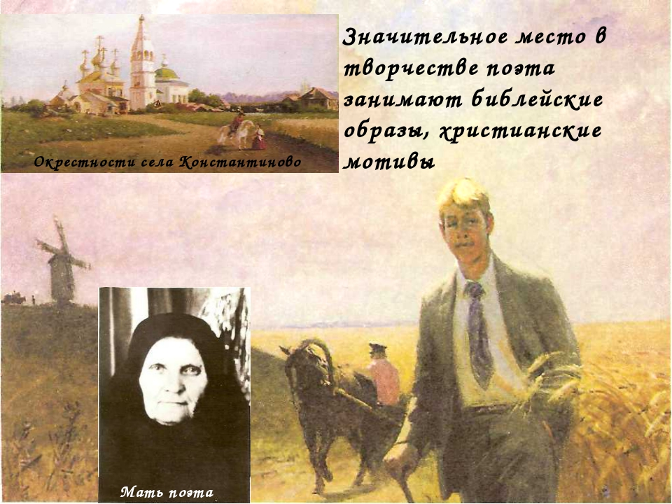 Окрестности села Константиново Значительное место в творчестве поэта занимают...