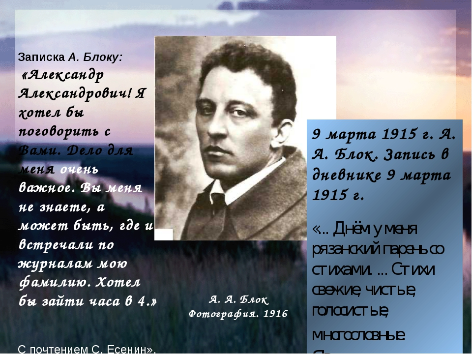 А. А. Блок Фотография. 1916 Записка А. Блоку: «Александр Александрович! Я хот...