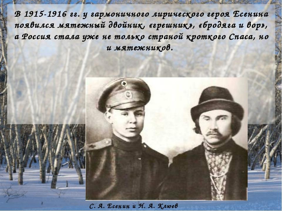 В 1915-1916 гг. у гармоничного лирического героя Есенина появился мятежный дв...