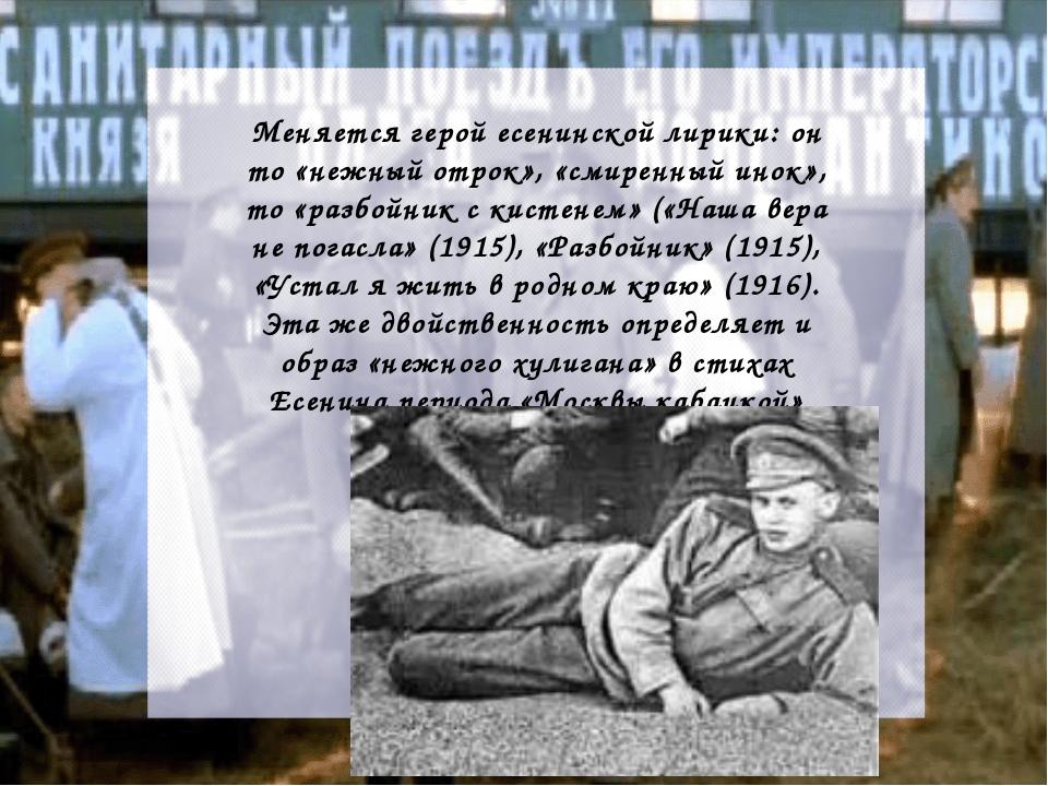 Меняется герой есенинской лирики: он то «нежный отрок», «смиренный инок», то...