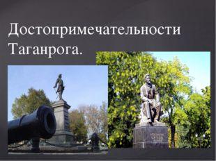 Достопримечательности Таганрога. {
