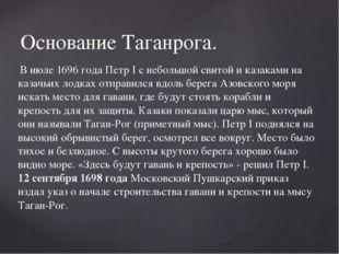 Основание Таганрога. В июле 1696 года Петр I с небольшой свитой и казаками на