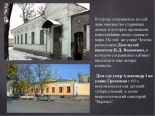 В городе сохранилось по сей день множество старинных домов, в которых прожива