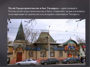 Музей Градостроительство и быт Таганрога - единственный в России музей градос