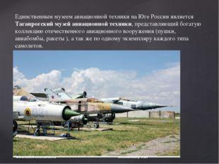 Единственным музеем авиационной техники на Юге России является Таганрогский м