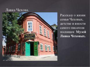 Лавка Чехова. Рассказу о жизни семьи Чеховых, детстве и юности самого писател