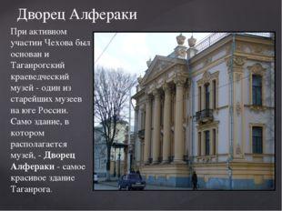 Дворец Алфераки При активном участии Чехова был основан и Таганрогский краеве