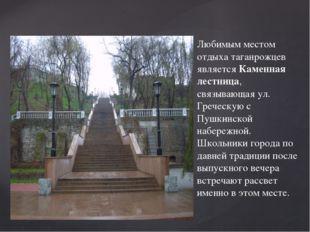 Любимым местом отдыха таганрожцев является Каменная лестница, связывающая ул.