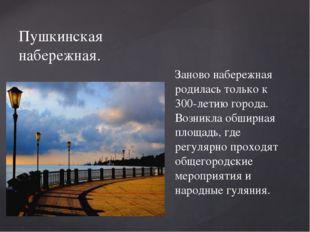 Пушкинская набережная. Заново набережная родилась только к 300-летию города.