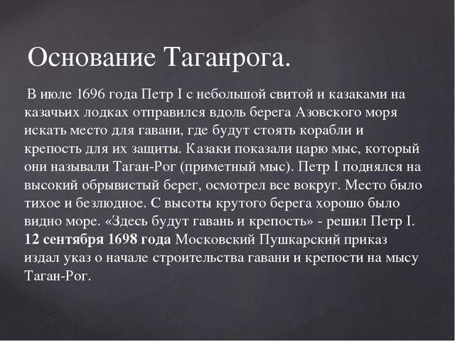 Основание Таганрога. В июле 1696 года Петр I с небольшой свитой и казаками на...