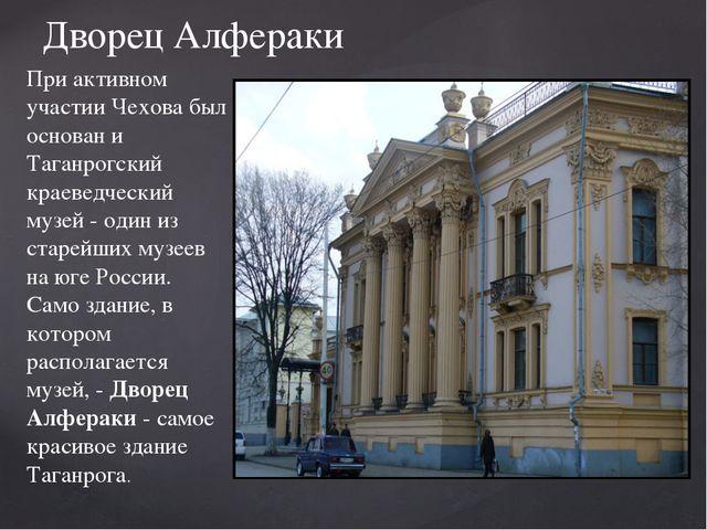 Дворец Алфераки При активном участии Чехова был основан и Таганрогский краеве...