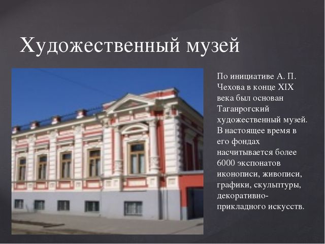 Художественный музей По инициативе А. П. Чехова в конце XIX века был основан...