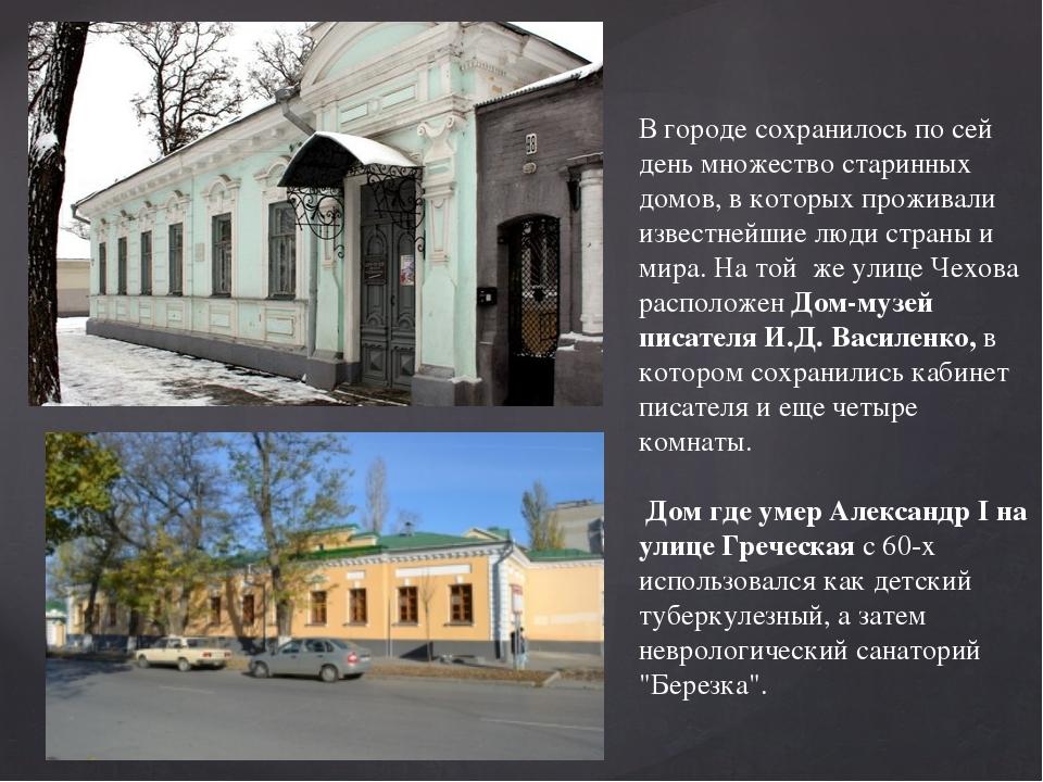 В городе сохранилось по сей день множество старинных домов, в которых прожива...