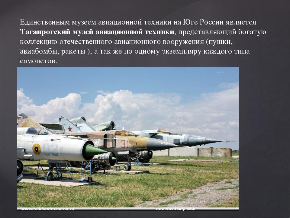 Единственным музеем авиационной техники на Юге России является Таганрогский м...