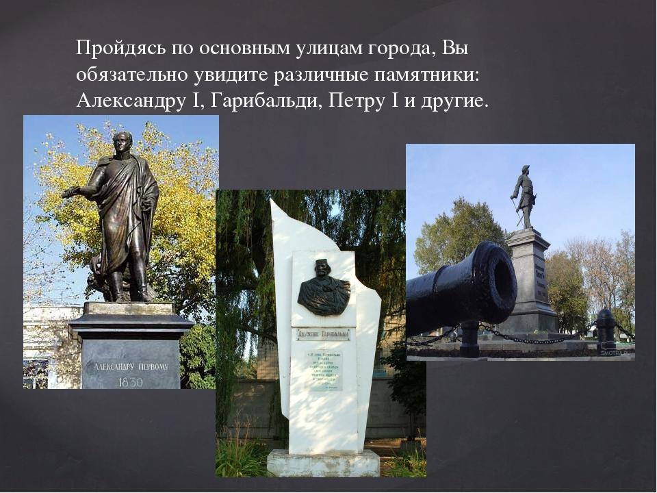 Пройдясь по основным улицам города, Вы обязательно увидите различные памятник...