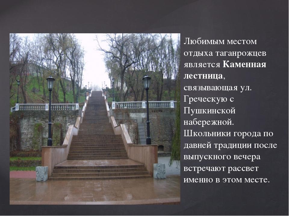 Любимым местом отдыха таганрожцев является Каменная лестница, связывающая ул....