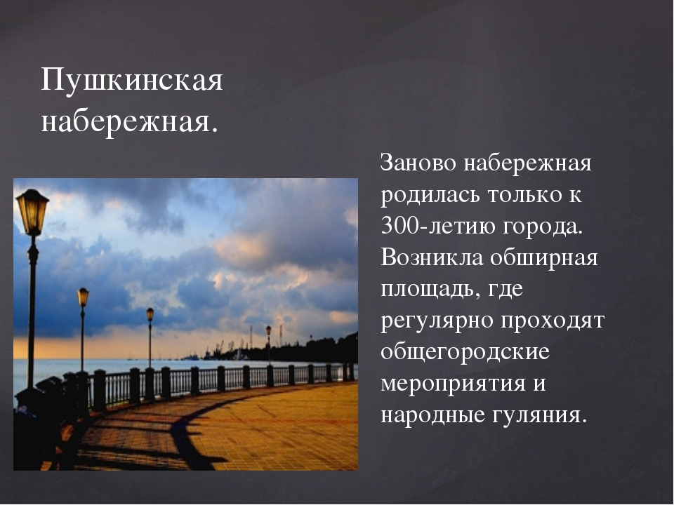 Пушкинская набережная. Заново набережная родилась только к 300-летию города....
