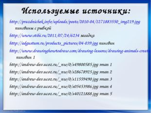 http://prazdnichek.info/uploads/posts/2010-04/1271883550_img219.jpg пингвины