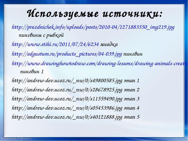 http://prazdnichek.info/uploads/posts/2010-04/1271883550_img219.jpg пингвины...