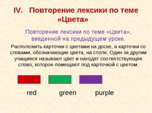 IV. Повторение лексики по теме «Цвета» Повторение лексики по теме «Цвета», вв