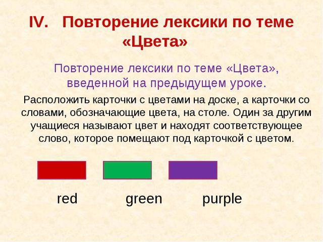 IV. Повторение лексики по теме «Цвета» Повторение лексики по теме «Цвета», вв...
