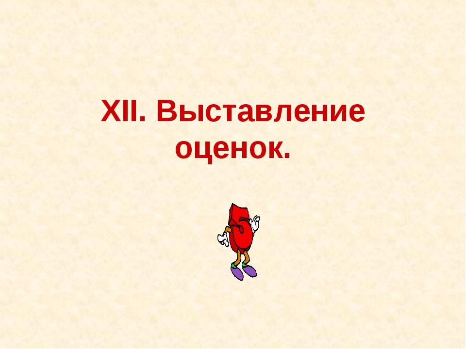 XII. Выставление оценок.