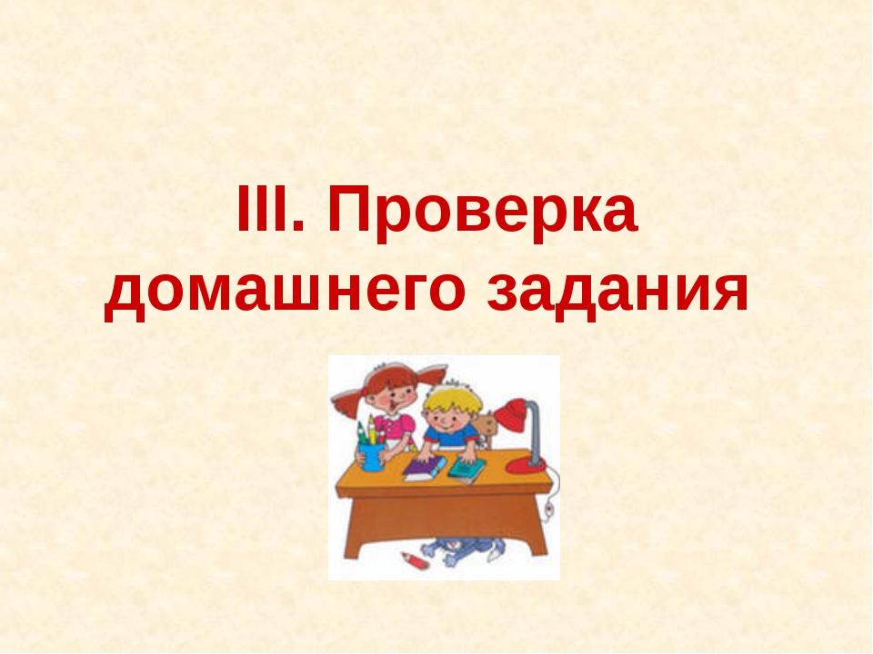 III. Проверка домашнего задания