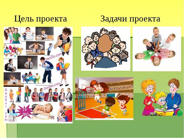 Цель проекта Задачи проекта