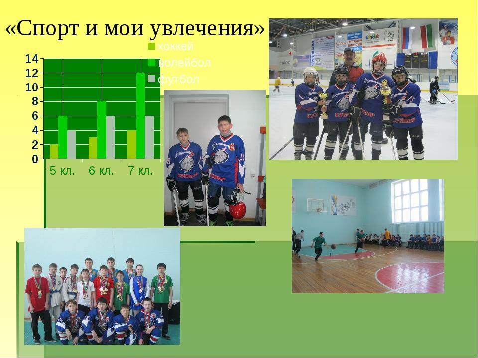 «Спорт и мои увлечения»