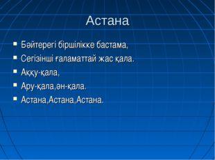 Астана Бәйтерегі біршілікке бастама, Сегізінші ғаламаттай жас қала. Аққу-қала