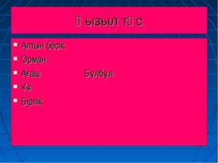 Қызыл түс Алтын бесік Орман Ағаш Бұлбұл Ұя Бірлік