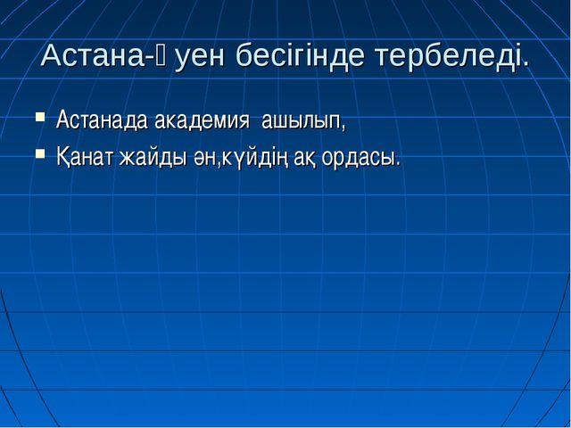 Астана-әуен бесігінде тербеледі. Астанада академия ашылып, Қанат жайды ән,күй...