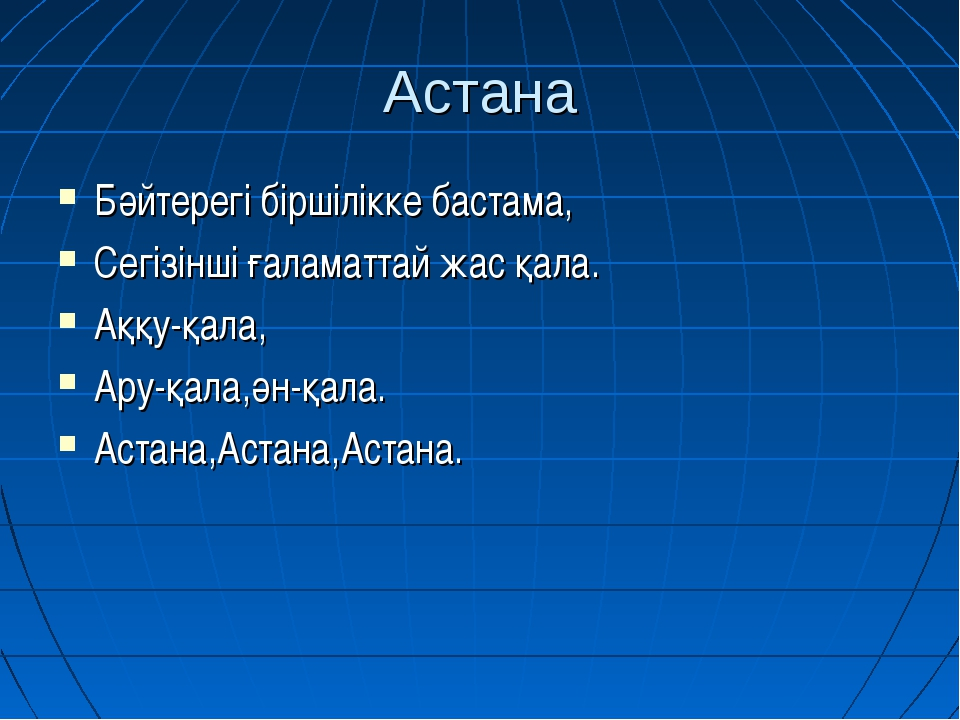Астана Бәйтерегі біршілікке бастама, Сегізінші ғаламаттай жас қала. Аққу-қала...