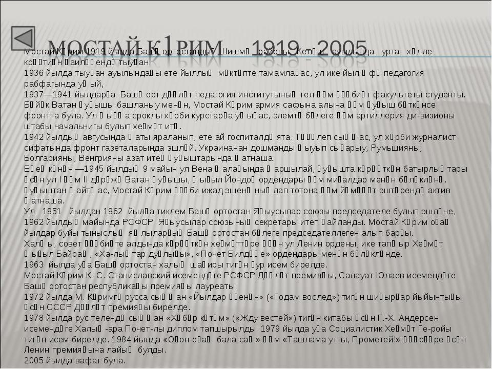 Мостай Кәрим 1919 йылда Башҡортостандың Шишмә районы Келәш ауылында урта хәлл...