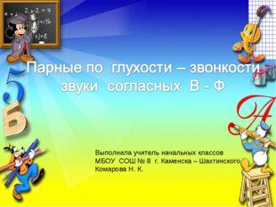 Выполнила учитель начальных классов МБОУ СОШ № 8 г. Каменска – Шахтинского Ко