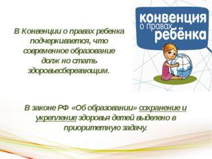 В Конвенции о правах ребенка подчеркивается, что современное образование долж