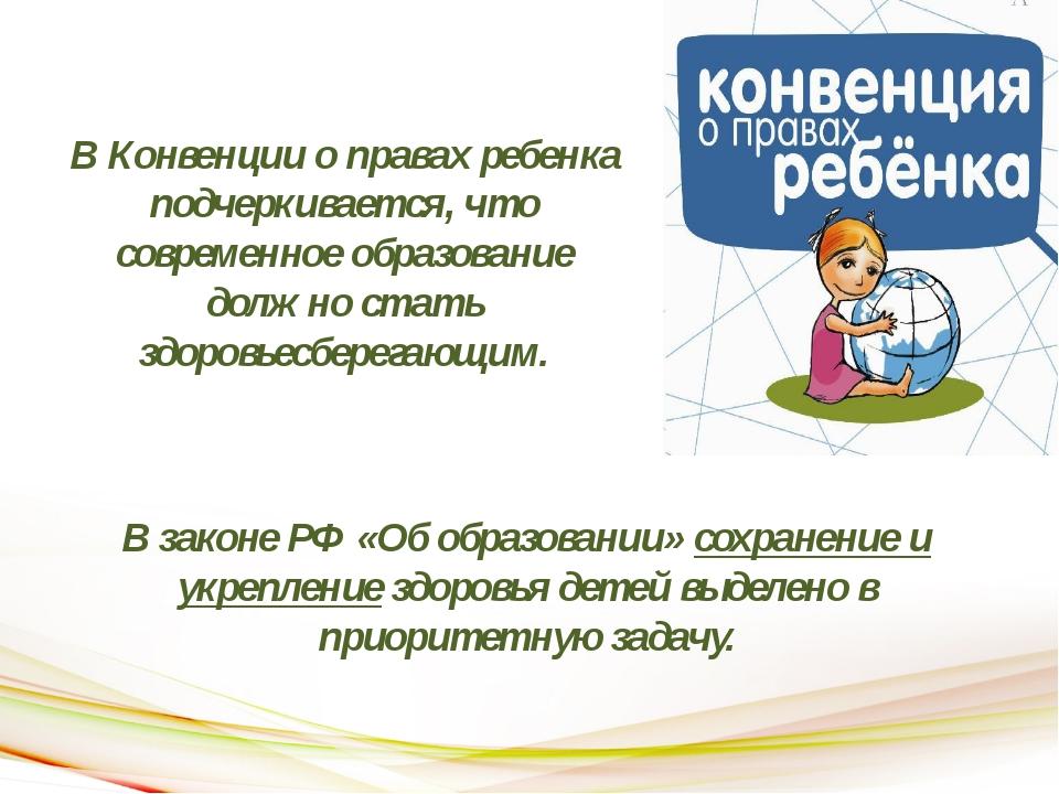 В Конвенции о правах ребенка подчеркивается, что современное образование долж...