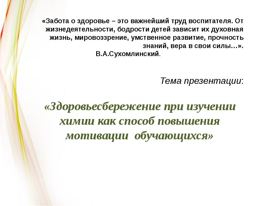 Тема презентации: «Забота о здоровье – это важнейший труд воспитателя. От жиз...