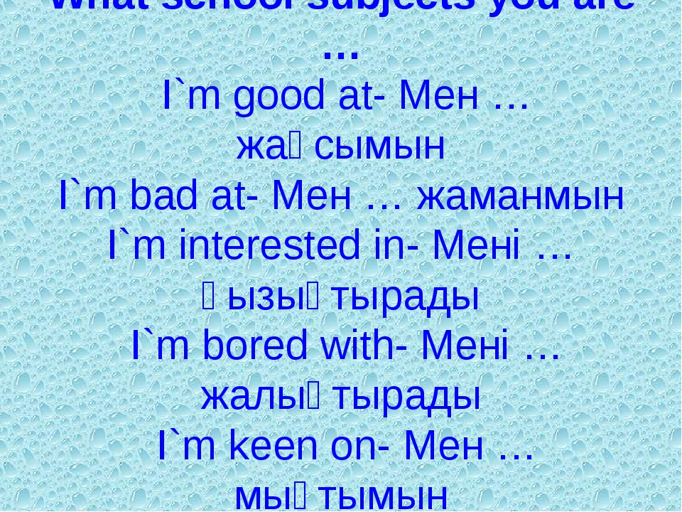 What school subjects you are … I`m good at- Мен … жақсымын I`m bad at- Мен …...