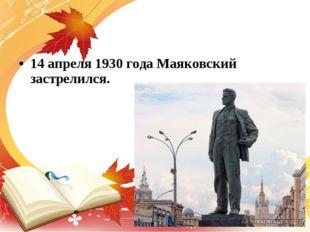 14 апреля 1930 года Маяковский застрелился.